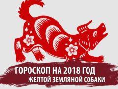 Восточный гороскоп на 2018 год — год Желтой Земляной Собаки